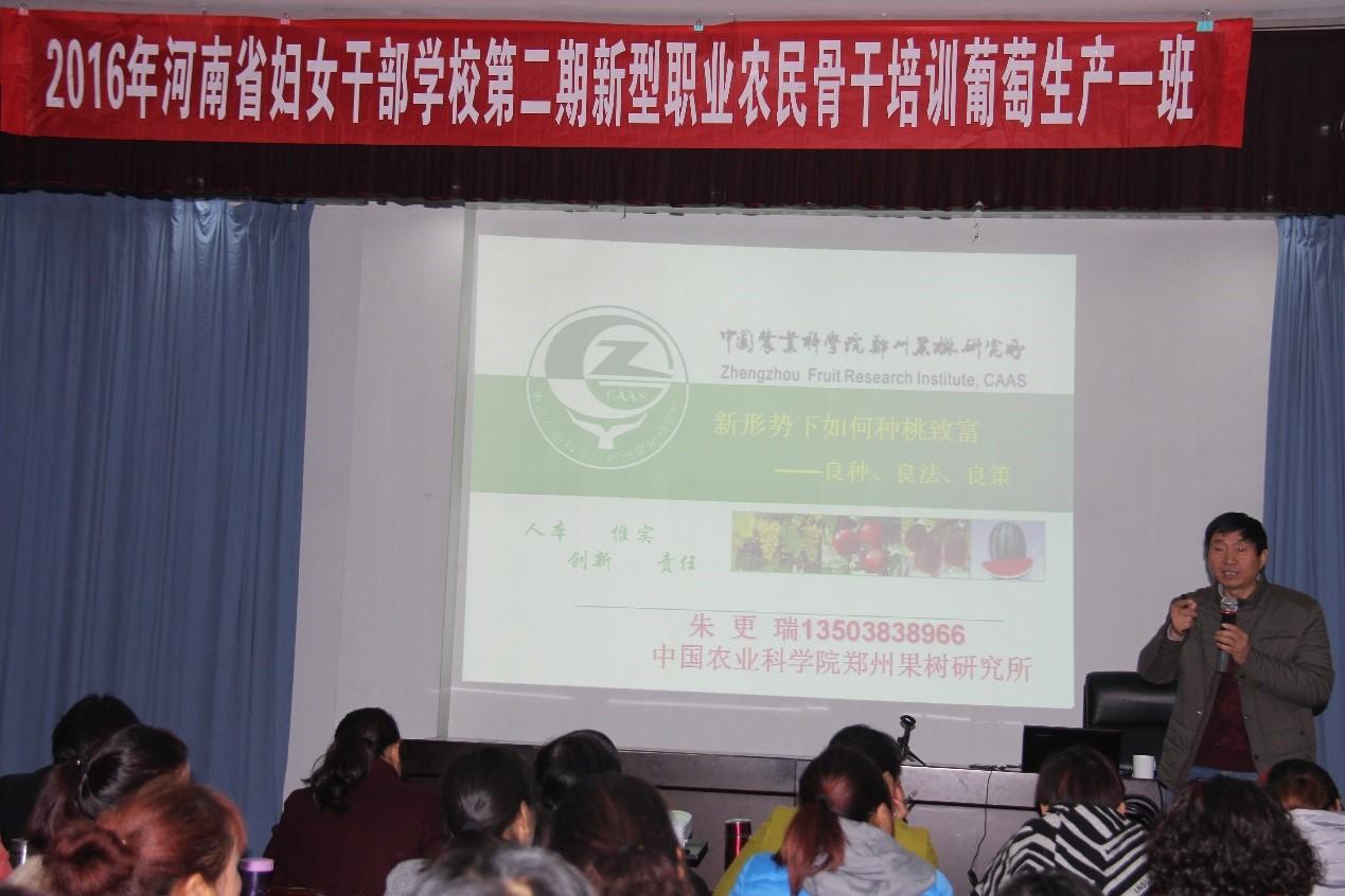 朱更瑞在河南省妇女干部学校进行新型职业农民骨干培训