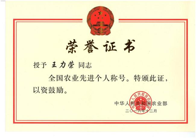 """王力荣研究员获得农业部""""全国农业先进个人""""称号"""