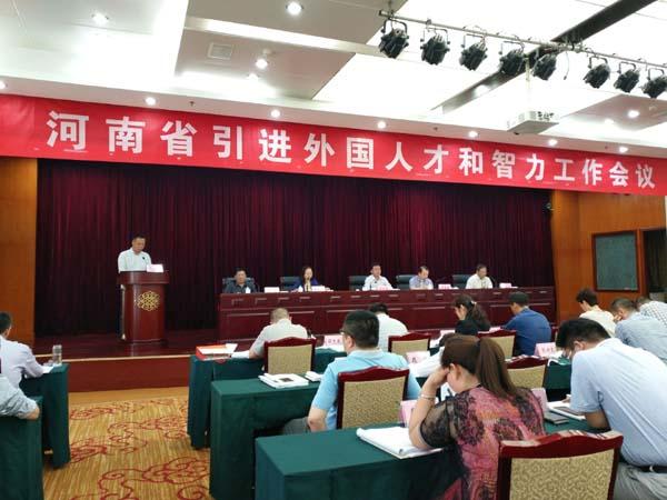 王新卫博士参加河南省引智工作会议并做经验介绍