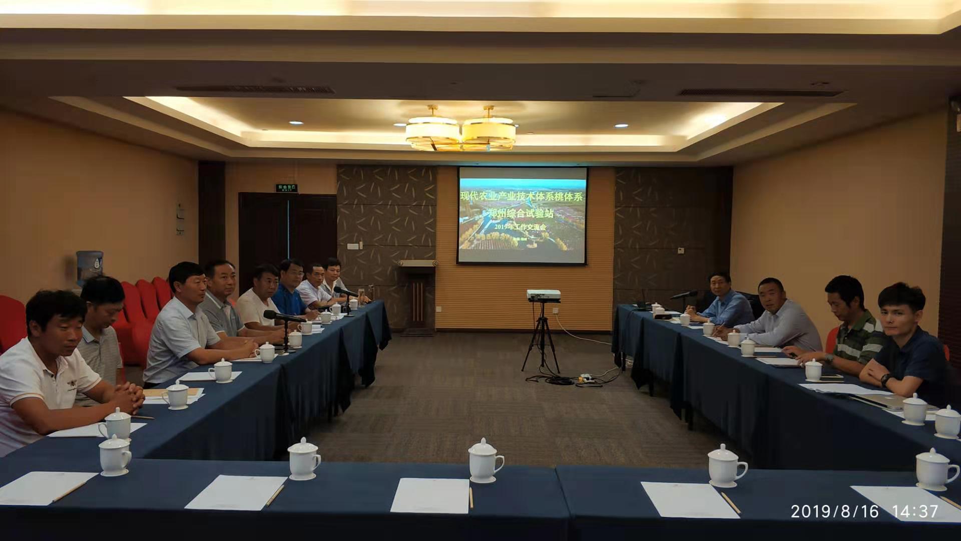 国家桃产业技术体系郑州综合试验站2019年度工作会议
