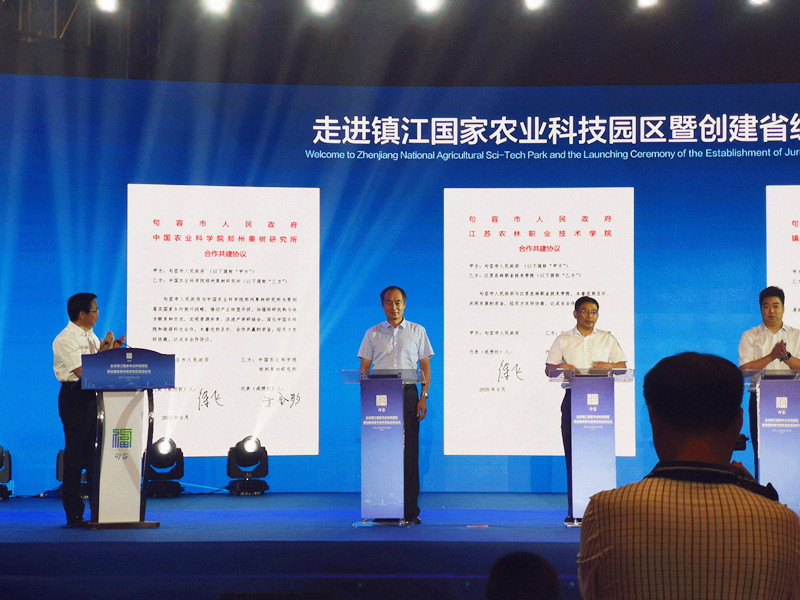 郑果所与句容市共建江苏丘陵地区果树研究中心